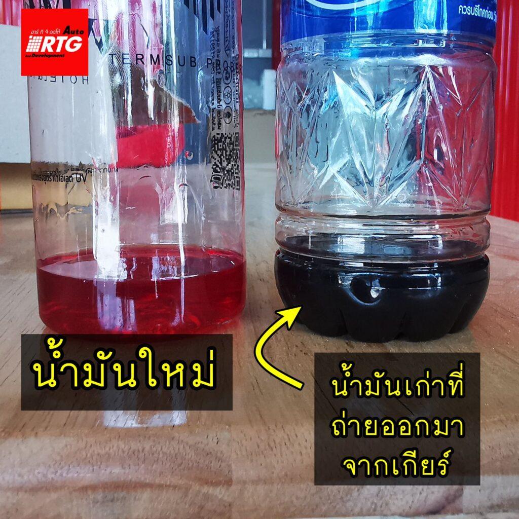 สภาพน้ำมันเกียร์เก่ากับน้ำมันเกียร์ใหม่