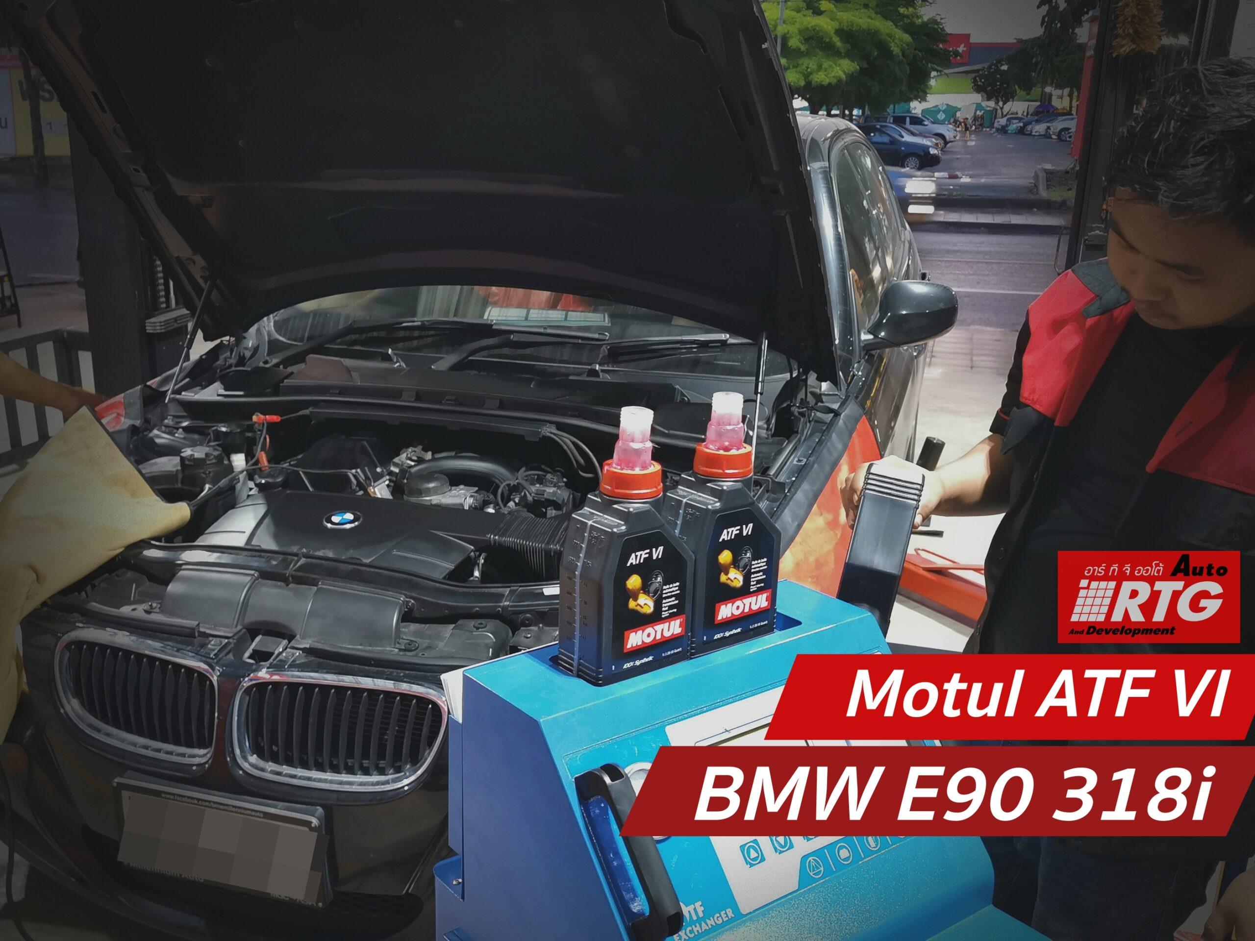 ฟอกเกียร์ BMW E90 318 Motul ATF VI