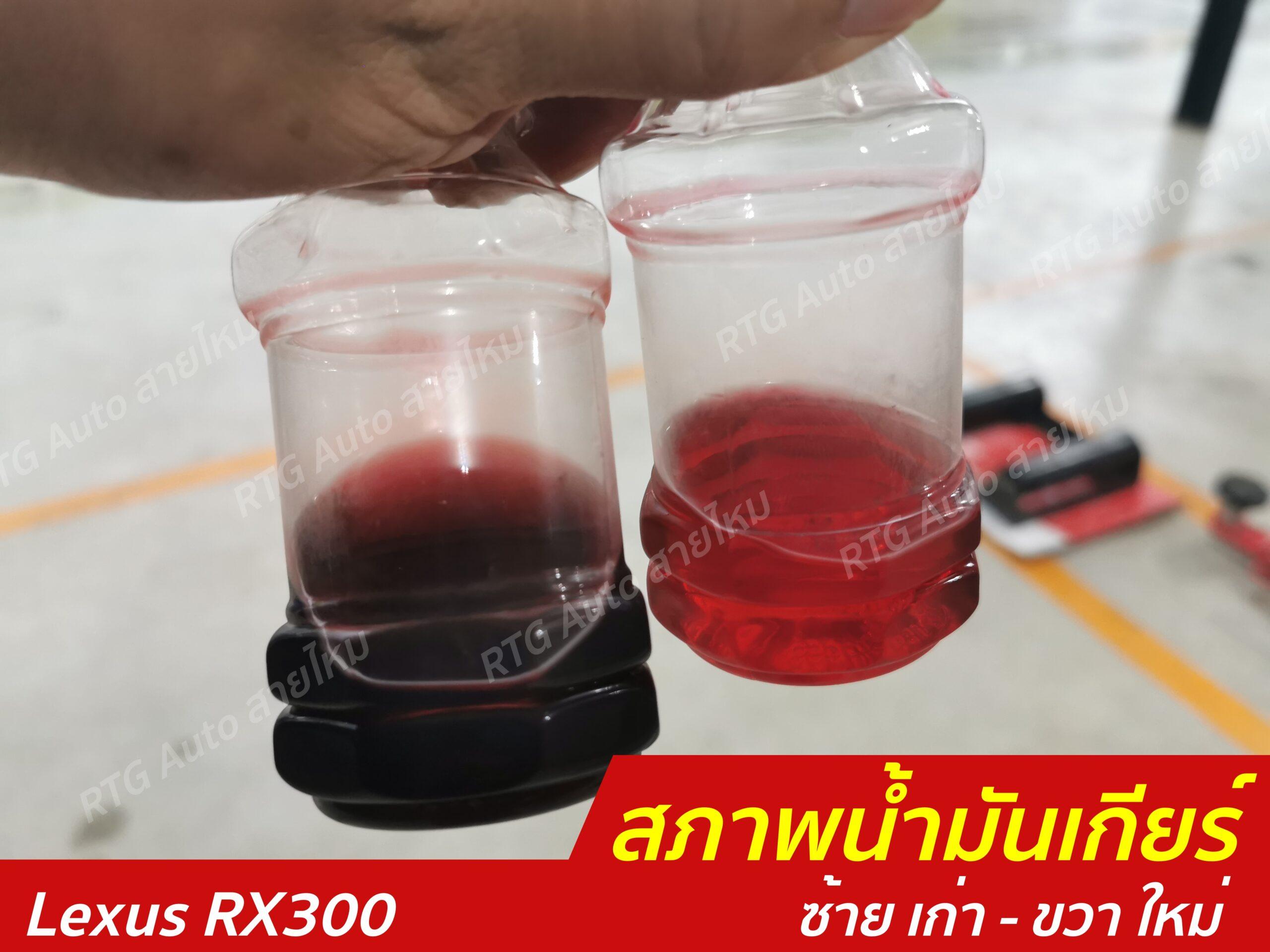 น้ำมันเกียร์เก่า เทียบกับ น้ำมันเกียร์ใหม่ ก่อนทำการฟรัชชิ่ง